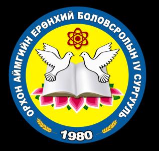 Орхон аймгийн ЕБ-ын 4-р сургууль